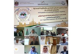 Preparatory Committees of Arab International Conference on Mineral Resources approves updated agenda