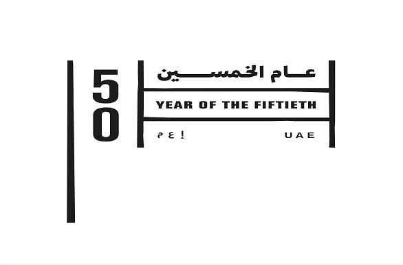عام الاستعداد للخمسين