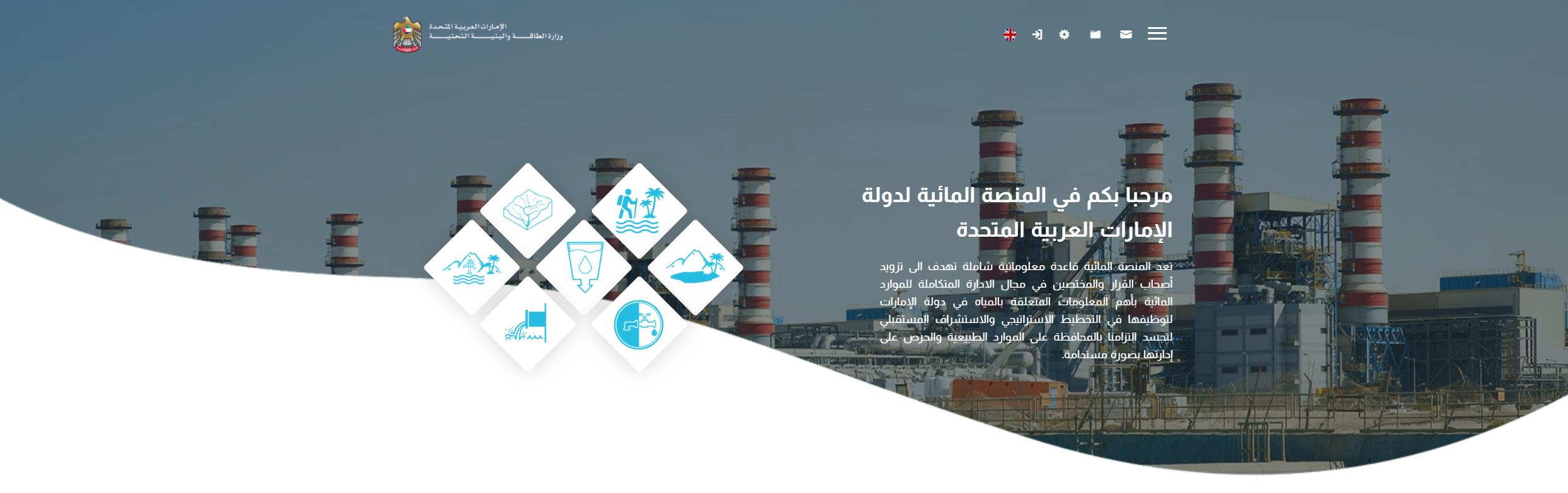 المنصة المائية لدولة الامارات