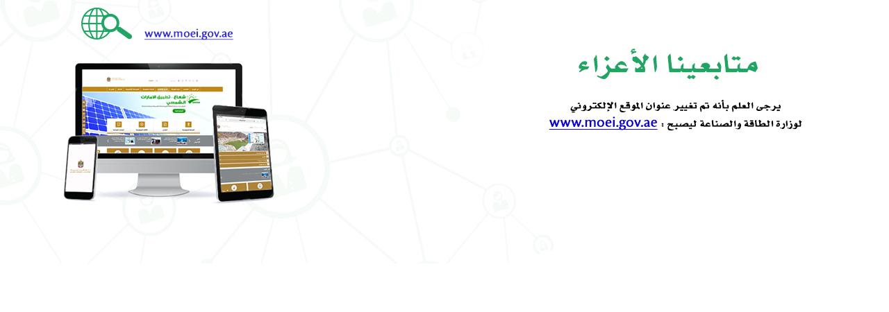 وزارة الطاقة والصناعة - دولة الإمارات
