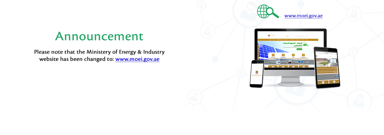 Ministry of Energy & Industry
